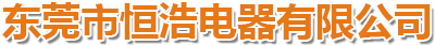 东莞市恒浩电器有限公司